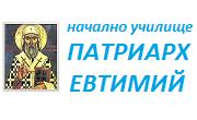 НУ Патриарх Евтимий Плевен - Infocall.bg