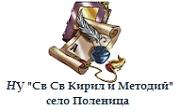 НУ Св Св Кирил и Методий Поленица