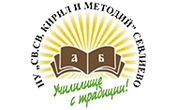 НУ Св Св Кирил и Методий Севлиево - Infocall.bg