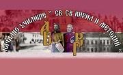 НУ Свети Кирил и Методий Троян