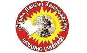 НУ Свети Паисий Хилендарски