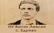 НУ Васил Левски