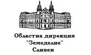 Областна дирекция Земеделие - Сливен