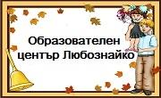 Образователен център Любознайко