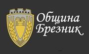 Община Брезник - Infocall.bg