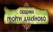 Община Георги Дамяново