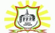 Община Хайредин - Infocall.bg