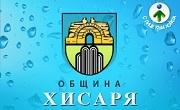 Община Хисаря