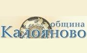 Община Калояново - Infocall.bg