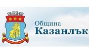 Община Казанлък