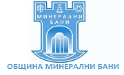 Община Минерални бани - Infocall.bg