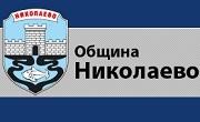 Община Николаево