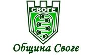 Община Своге - Infocall.bg