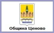 община ЦЕНОВО