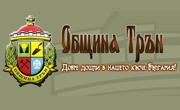 Община Трън - Infocall.bg
