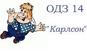 ОДЗ 14 Карлсон София