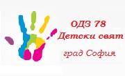 ОДЗ 78 Детски свят София