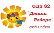 ОДЗ 82 Джани Родари София