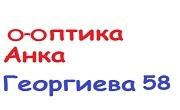 Оптика Анка Георгиева - 58