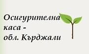 Осигурителна Каса - област Кърджали - Infocall.bg