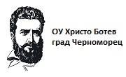 ОУ Христо Ботев град Черноморец