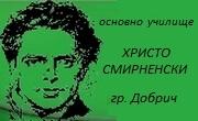 Основно училище Христо Смирненски