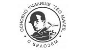 ОУ Гео Милев село Белозем