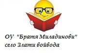 ОУ Братя Миладинови