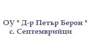 ОУ Доктор Петър Берон Септемврийци - Infocall.bg