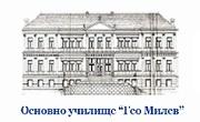 ОУ Гео Милев Пловдив