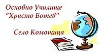 ОУ Христо Ботев