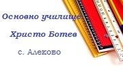ОУ Христо Ботев Алеково