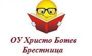 ОУ Христо Ботев Брестница