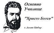 ОУ Христо Ботев Долни Цибър