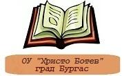 ОУ Христо Ботев град Бургас