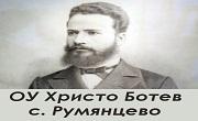 ОУ Христо Ботев Румянцево