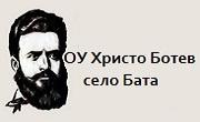 ОУ Христо Ботев село Бата