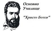 ОУ Христо Ботев село Бяга - Infocall.bg