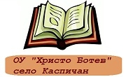 ОУ Христо Ботев село Каспичан