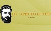ОУ Христо Ботев село Недан