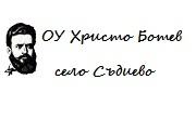 ОУ Христо Ботев село Съдиево - Infocall.bg