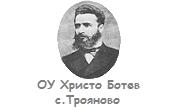 ОУ Христо Ботев село Трояново