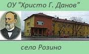 ОУ Христо Данов Розино