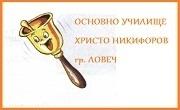 ОУ Христо Никифоров Ловеч