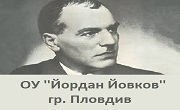 ОУ Йордан Йовков