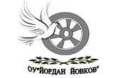 ОУ Йордан Йовков Добрич - Infocall.bg