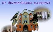 ОУ Йордан Йовков Каварна