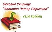 ОУ Капитан Петър Пармаков