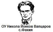 ОУ Никола Йонков Вапцаров Факия