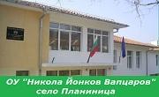 ОУ Никола Йонков Вапцаров село Планиница